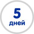 5_days.jpg